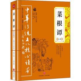 中华传统文化核心读本:菜根谭全集