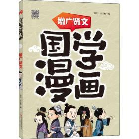 国学漫画增广贤文