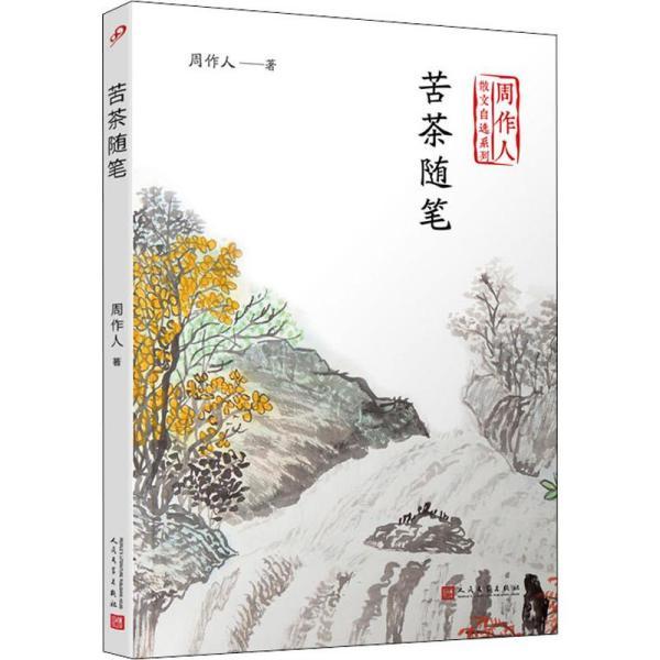 苦茶随笔(周作人散文自选系列)
