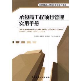 承包商工程项目管理实用手册