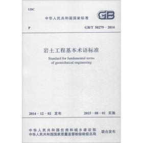 岩土工程基本术语标准 建筑规范 中华共和国住房和城乡建设部,中华共和国质量监督检验检疫局 联合发布