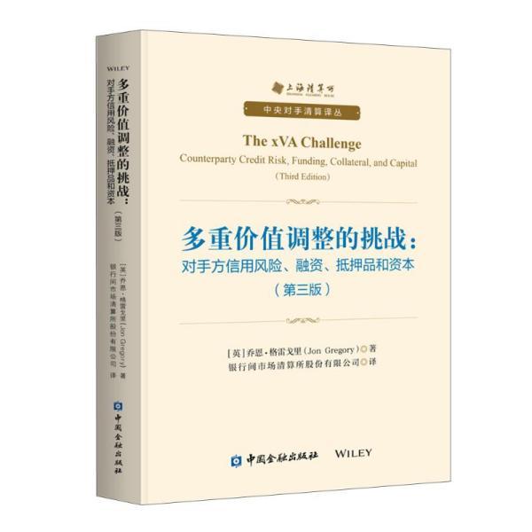 多重价值调整的挑战:对手方信用风险、融资、抵押品和资本(第三版)