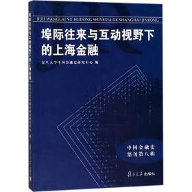 中国金融史集刊·第八辑:埠际往来与互动视野下的上海金融