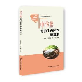 家庭农场生态种养丛书:中华鳖稻田生态种养新技术