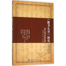 数书九章 研究:秦九韶治国思想