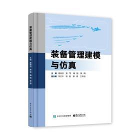 装备管理建模与仿真 国防科技 惠晓滨等