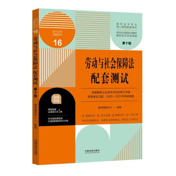 劳动与社会保障法配套测试:高校法学专业核心课程配套测试(第十版)