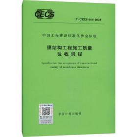 膜结构工程施工质量验收规程 t/cecs 664-2020 建筑规范