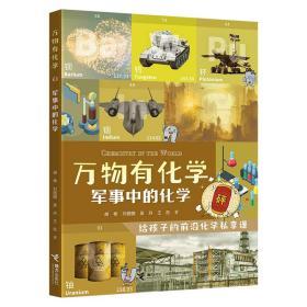 军事中的化学 少儿科普 胡杨、刘圆圆、吴丹、王凯