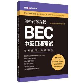 剑桥英语.bec中级语试:备指南+全真模拟(赠bec视频课程及外教音频) 外语-实用英语 大连美森教育培训学校