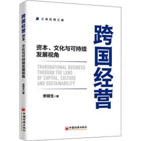 跨国经营——资本、文化与可持续发展视角