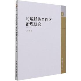 跨境经济合作区治理研究 经济理论、法规 赵忠龙