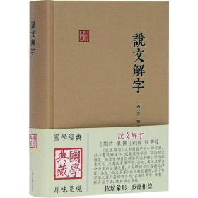 说文解字(国学典藏)