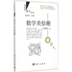 数学美拾趣 文教科普读物 易南轩 著;张景中 丛书主编