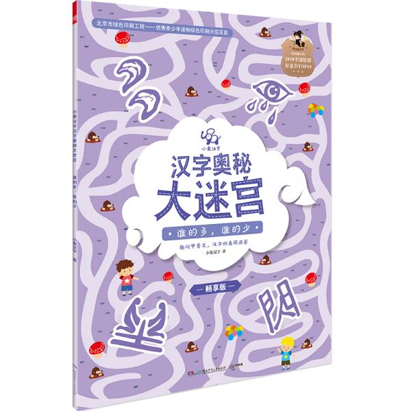 谁的多谁的少(畅享版)/小象汉字汉字奥秘大迷宫