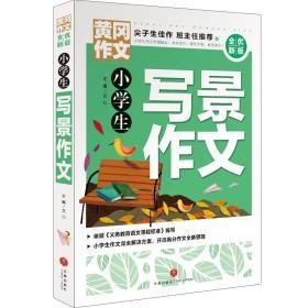 小学生写景作文/黄冈作文 全优新版 小学作文 文心主编