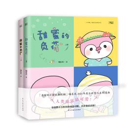 甜蜜的负荷(全两册) 中国幽默漫画 喃东尼