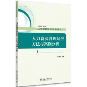 人力资源管理研究方法与案例分析