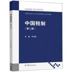 中国税制 财政金融 朱为群