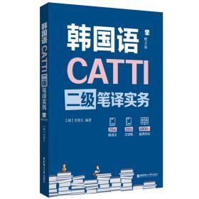 catti韩国语二级笔译实务(赠音频) 外语-韩语 李善儿