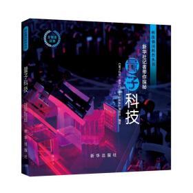 量子科技:新华社记者带你探秘