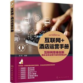 互联网+酒店运营手册
