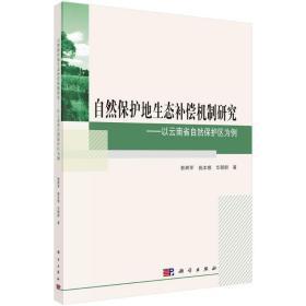 自然保护地生态补偿机制研究·——以云南省自然保护区为例