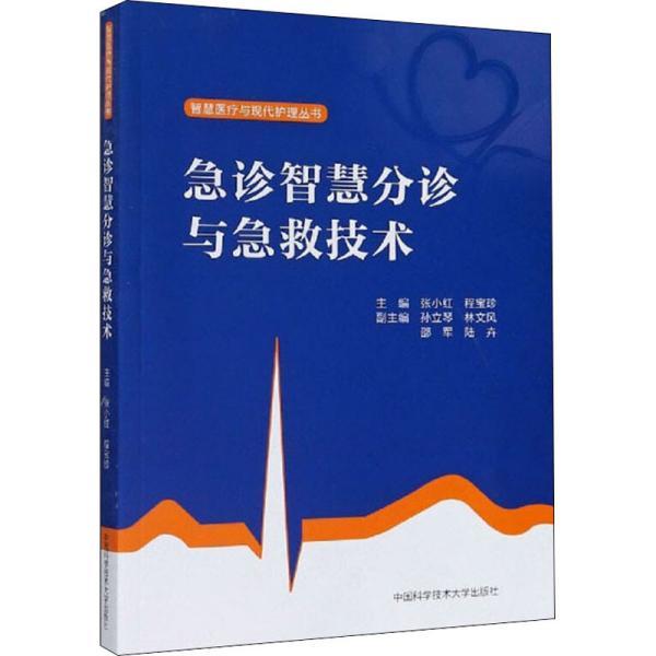 急诊智慧分诊与急救技术/智慧医疗与现代护理丛书