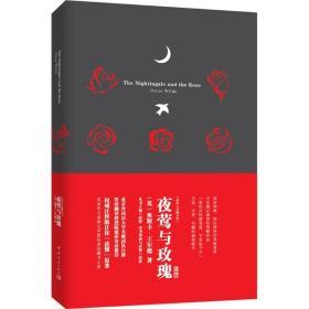 我的心灵藏书馆:夜莺与玫瑰(注释版)
