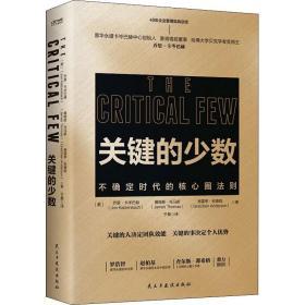 关键的少数(2020年危机时代必读书!)普华永道、麦肯锡、哈佛大学贝克学者奖得主乔卡岑巴赫