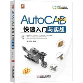 AutoCAD2022快速入门与实战