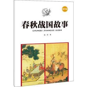 春秋战国故事精华版