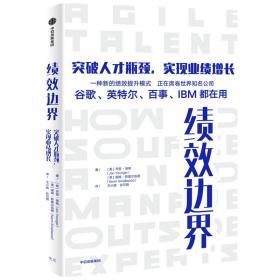 绩效边界:突破人才瓶颈,实现业绩增长 经济理论、法规 乔恩·扬格(jonyounger)[美]诺姆