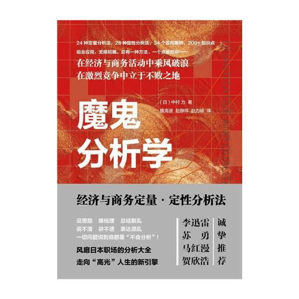 魔鬼分析学:经济与商务定量·定性分析法