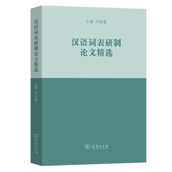 汉语词表研制论文精选