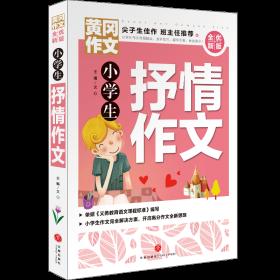 小学生抒情作文/黄冈作文 全优新版 小学作文 文心主编