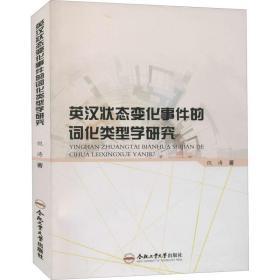 英汉状态变化事件的词化类型学研究