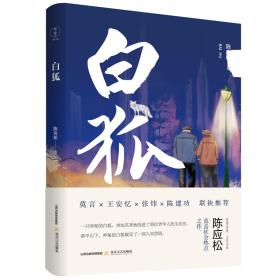 白狐 中国现当代文学 陈应松