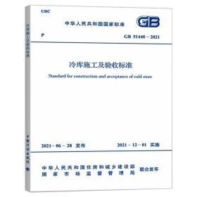 gb 51440-2021 冷库施工及验收标准 计量标准 华商国际工程有限公司