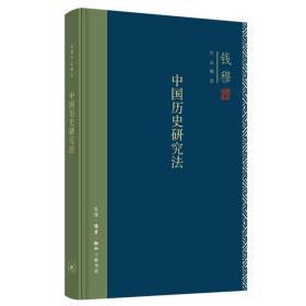 钱穆作品集:中国历史研究(精装) 史学理论 钱穆