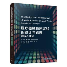 医疗器械临床试验的设计与管理:策略&挑战