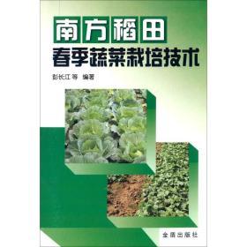 南方稻田春季蔬菜栽培技术