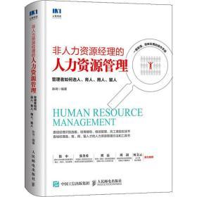 非人力资源经理的人力资源管理管理者如何选人育人用人留人