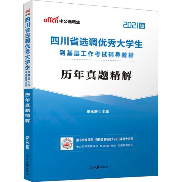 中公教育2021四川省选调优秀大学生到基层工作考试教材:历年真题精解