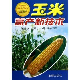 玉米高产新技术(第2次修订版) 种植业 石德权