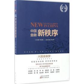 中国金融新秩序