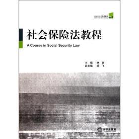 社会保险法教程