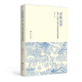 京杭运河区域(山东段)民间手工艺的现状与对策研究 民间工艺 许大海,著