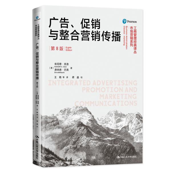 广告、促销与整合营销传播(第8版)()