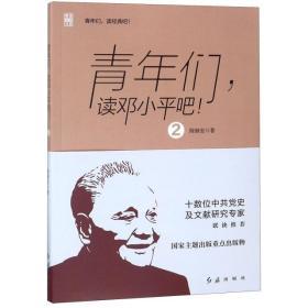 青年们,读邓小平吧!(2)